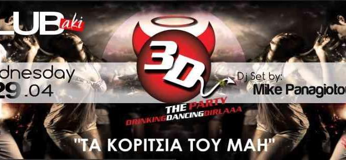 3d-party-ta-koritsia-tou-mai-clubaki-thessaloniki-29-4-salonicanights