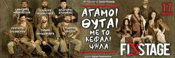 Άγαμοι Θύται FIX Stage Θεσσαλονίκη
