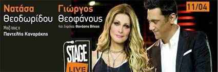 Νατάσα Θεοδωρίδου Γιώργος Θεοφάνους STAGE Live Θεσσαλονίκη