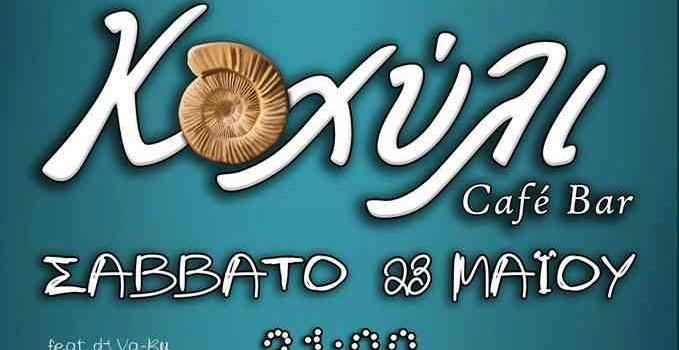 koxili-cafe-bar-thessaloniki-posidonio-1