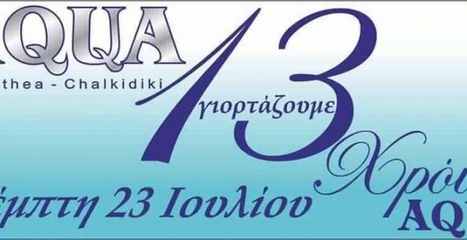 aqua-bar-kallithea-halkidiki-13-xronia