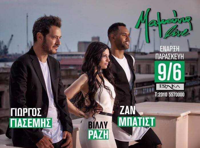 Γιασεμής Μαμούνια Live 2017 Θεσσαλονίκη