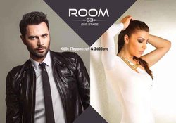 Room 63 Live Θεσσαλονίκη Γιώργος Παπαδόπουλος Ελένη Τζαβάρα