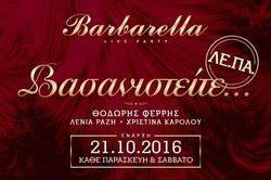 Barbarella Θεσσαλονίκη Λευτέρης Πανταζής