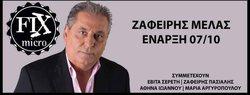 FIX micro Ζαφείρης Μελάς Εβίτα Σερέτη Θεσσαλονίκη