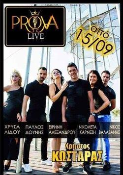 Prova Live Θεσσαλονίκη Χρήστος Κωσταράς