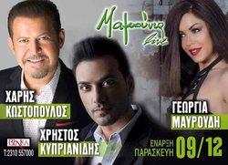 Μαμούνια Live Χάρης Κωστόπουλος