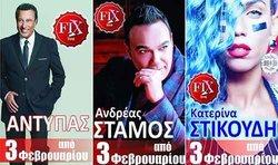 FIX Live Αντύπας Θεσσαλονίκη