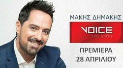 Μάκης Δημάκης VOICE Live Stage Θεσσαλονίκη 2017