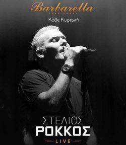 Στέλιος Ρόκκος Barbarella Live Θεσσαλονίκη 2017