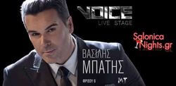Βασίλης Μπατής VOICE Live Stage Θεσσαλονίκη