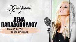 Λένα Παπαδοπούλου Χρώμα Bar Live Θεσσαλονίκη 2020