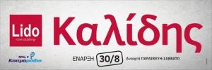panos-kalidis-2-lido-live-clubbing-thessaloniki-salonicanights